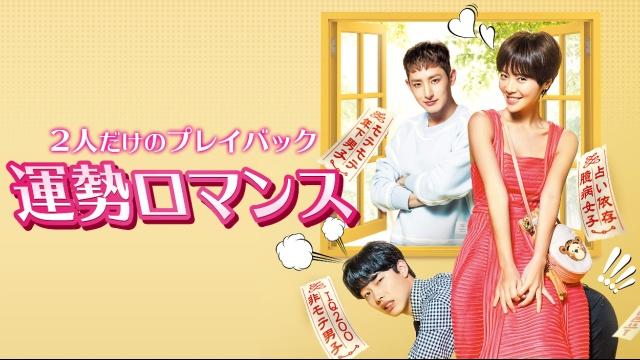 【韓国 映画】2人だけのプレイバック 運勢ロマンス