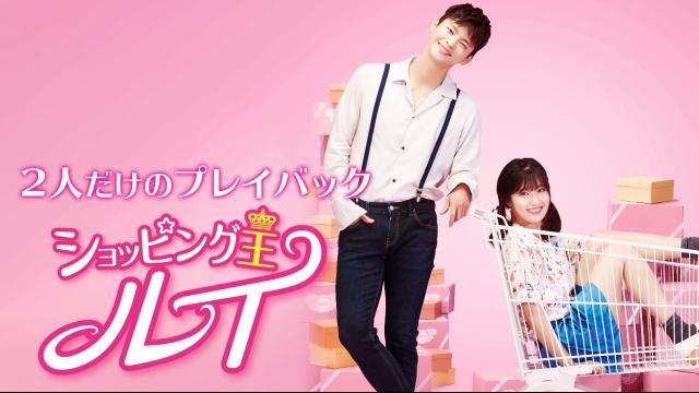【コメディ 映画】2人だけのプレイバック ショッピング王ルイ