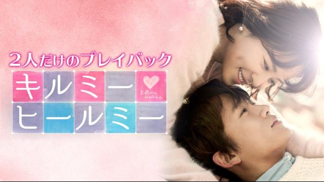 【ヒューマン 映画】2人だけのプレイバック キルミー・ヒールミー