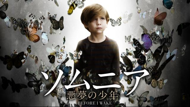 【おすすめ 洋画】ソムニア -悪夢の少年-