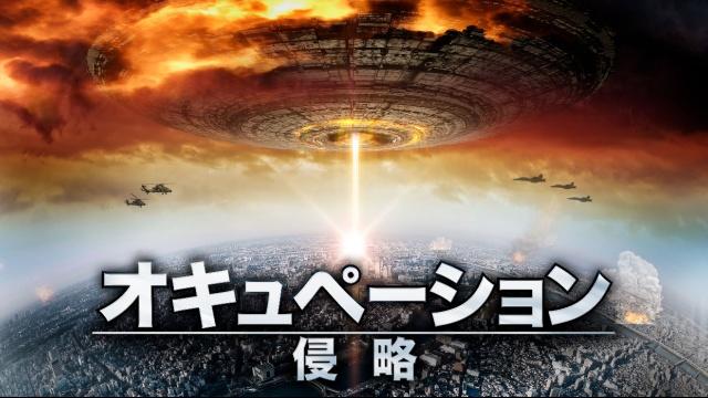 【SF映画 おすすめ】オキュペーション-侵略ー
