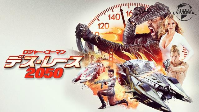 【アクション映画 おすすめ】ロジャー・コーマン デス・レース 2050