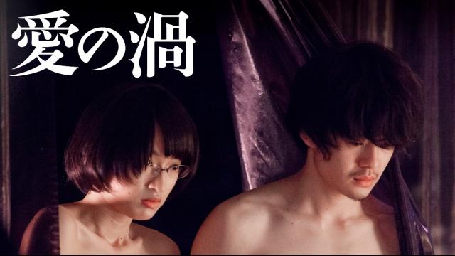 【ヒューマン 映画】愛の渦