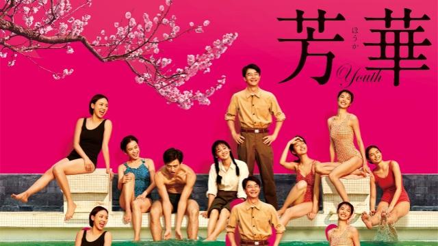 【アクション映画 おすすめ】芳華 -Youth-