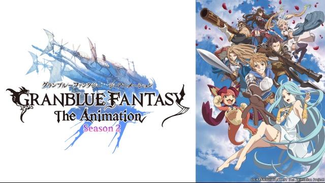 GRANBLUE FANTASY The Animation Season2の視聴可能な動画見放題サイトまとめ。