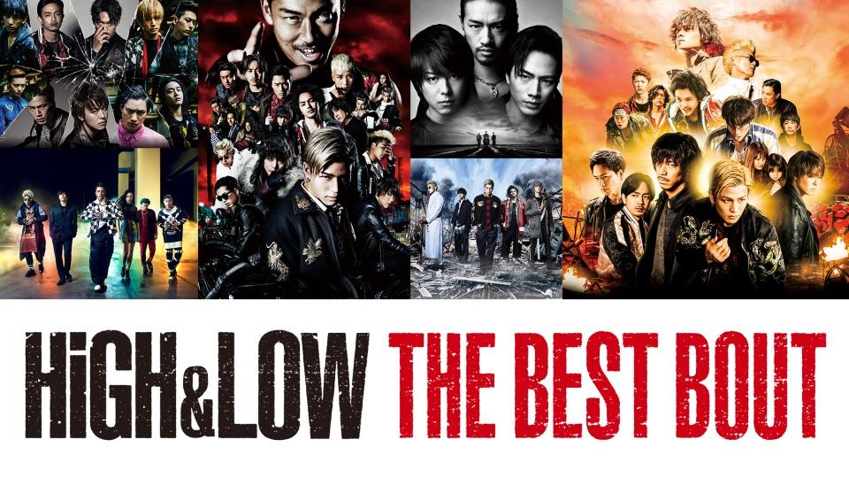 HiGH&LOW THE BEST BOUT(ハイアンドローベストバウト)