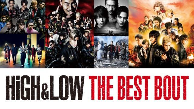 【アクション映画 おすすめ】HiGH&LOW THE BEST BOUT
