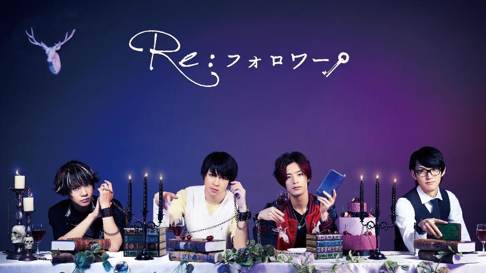 Re:フォロワー(リフォロワー)