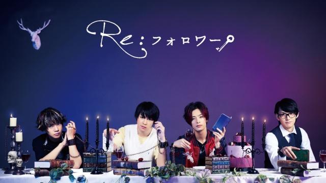 【国内ドラマ無料視聴】Re:フォロワー