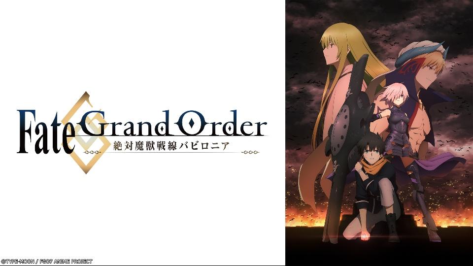 Fate/Grand Order-絶対魔獣戦線バビロニア-(フェイトグランドオーダー、Fate、FGO、FGO_ep7)