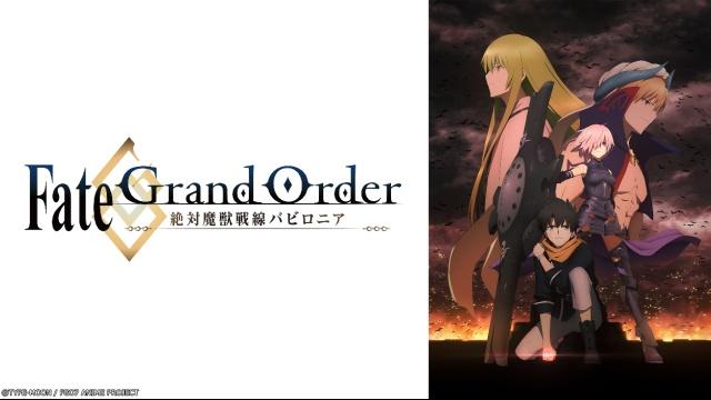 Fate/Grand Order 絶対魔獣戦線バビロニアを見逃した人必見!視聴可能な動画見放題サイトまとめ。