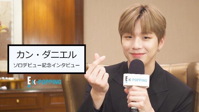 【海外 ドラマ 無料】カン・ダニエル ~シンガポールコンサート インタビュー: E! K-POPPING
