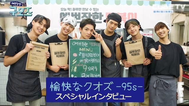 【海外 ドラマ 無料】愉快なクオズ-95s- スペシャルインタビュー