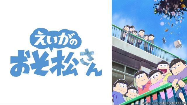 【TVアニメ】えいがのおそ松さん