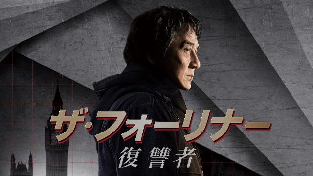 【アクション映画 おすすめ】ザ・フォーリナー/復讐者