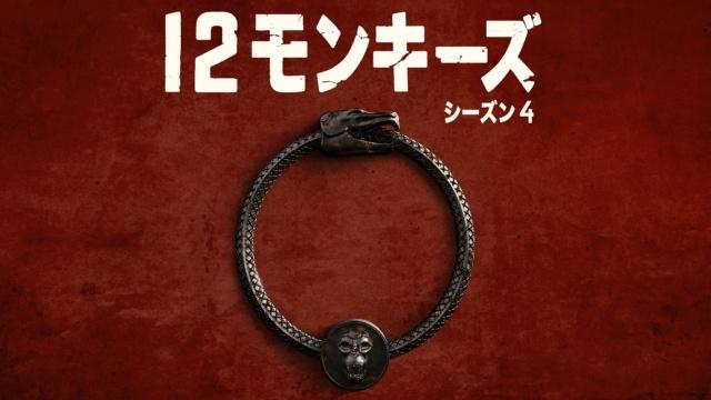 【SF映画 おすすめ】12モンキーズ シーズン4