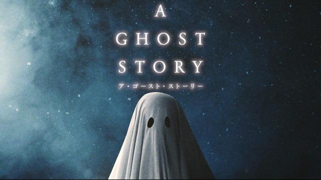 【おすすめ 洋画】A GHOST STORY / ア・ゴースト・ストーリー