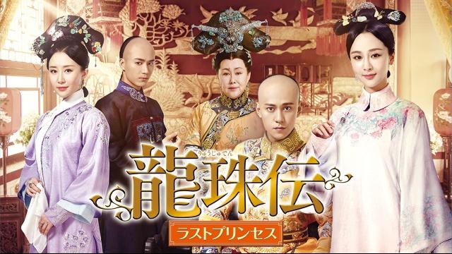 【中国 映画 おすすめ】龍珠伝 ラストプリンセス