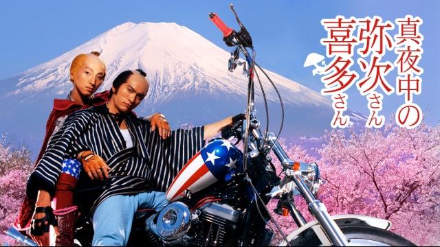 【コメディ 映画】真夜中の弥次さん喜多さん