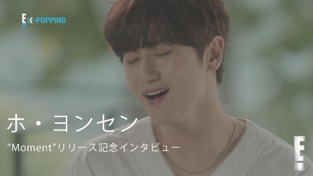 【海外 ドラマ 無料】ホ・ヨンセン インタビュー: E! K-POPPING