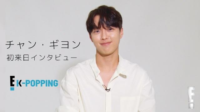 【海外 ドラマ 無料】チャン・ギヨン初来日インタビュー: E! K-POPPING