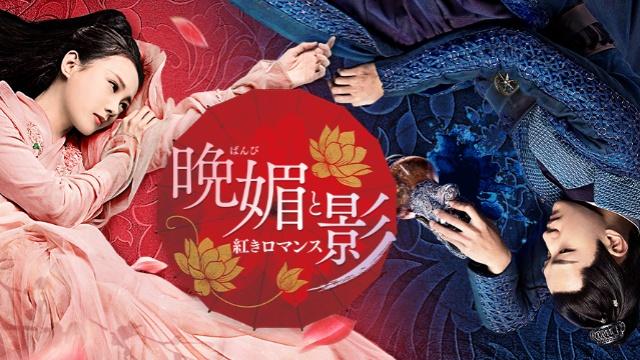 【中国 映画 おすすめ】晩媚と影~紅きロマンス~