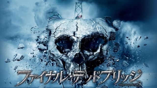 【アクション映画 おすすめ】ファイナル・デッドブリッジ
