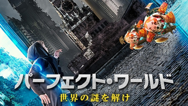 【SF映画 おすすめ】パーフェクト・ワールド 世界の謎を解け
