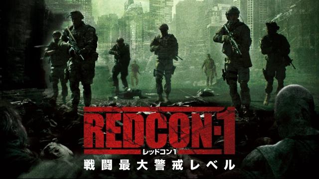 【アクション映画 おすすめ】REDCON-1 レッドコン1 戦闘最大警戒レベル