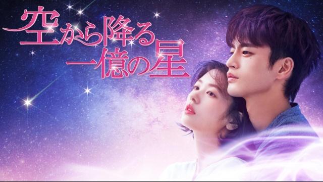 【韓国 映画】空から降る一億の星<韓国版>