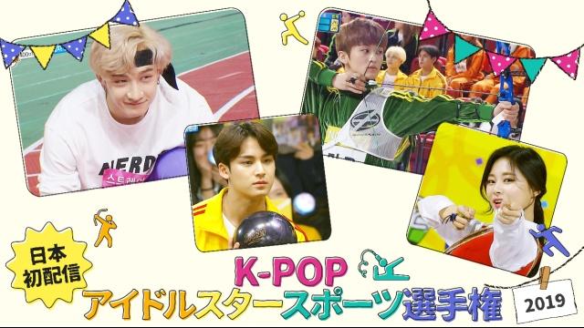 【韓国 映画】K-POPアイドルスタースポーツ選手権2019