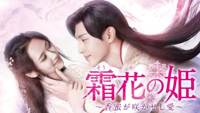 【中国 映画 おすすめ】霜花の姫~香蜜が咲かせし愛~
