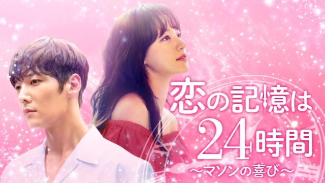 【コメディ 映画】恋の記憶は24時間~マソンの喜び~