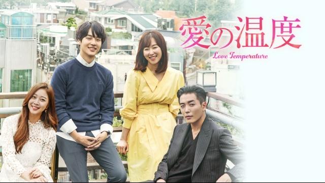 【ヒューマン 映画】愛の温度