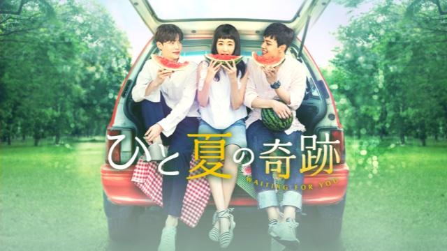 【ヒューマン 映画】ひと夏の奇跡~waiting for you