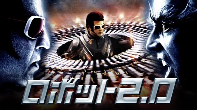 【SF映画 おすすめ】ロボット2.0