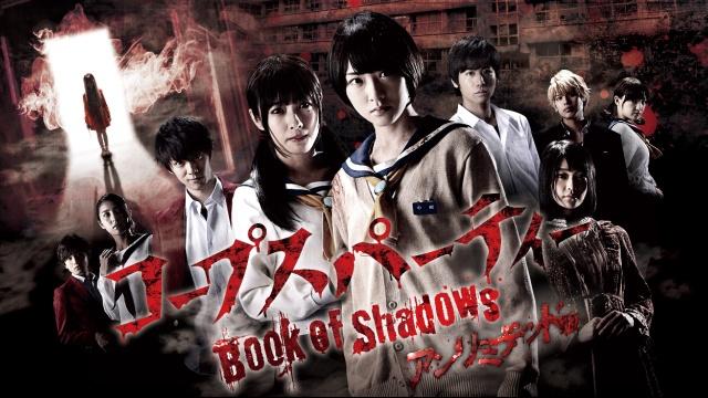 【ホラー 映画 人気】コープスパーティー Book of Shadows アンリミテッド版