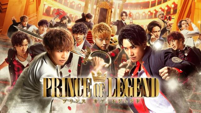 【コメディ 映画】劇場版 PRINCE OF LEGEND