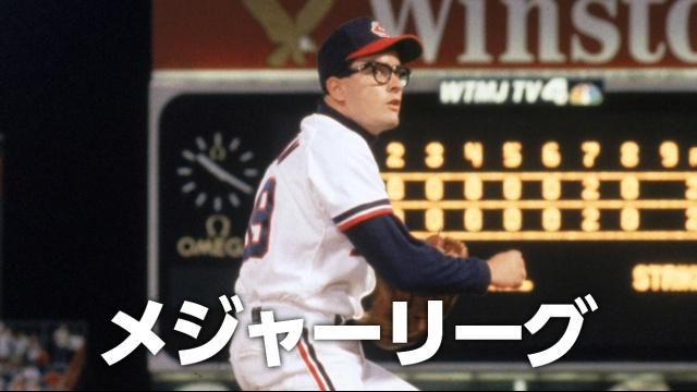 【おすすめ 洋画】メジャーリーグ