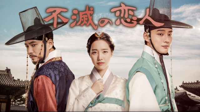 【韓国 映画】不滅の恋人