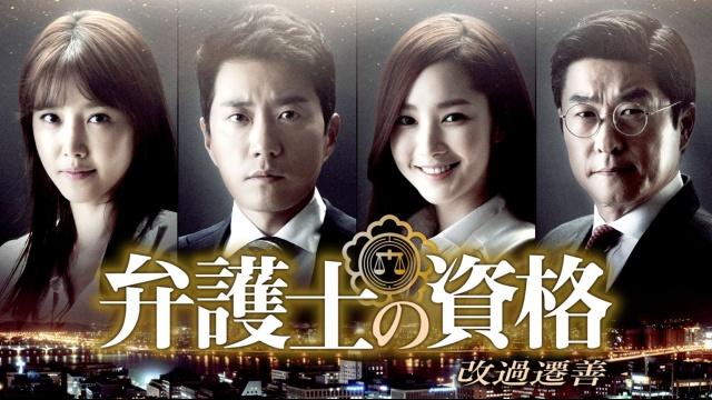 【韓国 映画】弁護士の資格~改過遷善