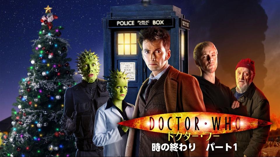 ドクター・フー 時の終わり パート1|動画を見るならdTV -公式サイト