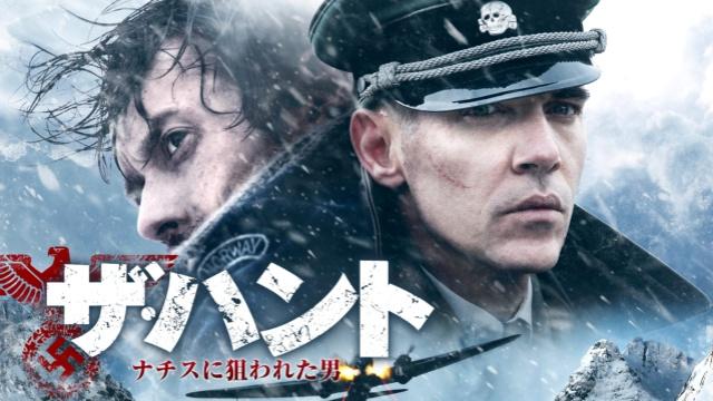 【アクション映画 おすすめ】ザ・ハント ナチスに狙われた男