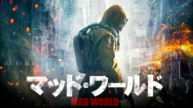 【SF映画 おすすめ】マッド・ワールド