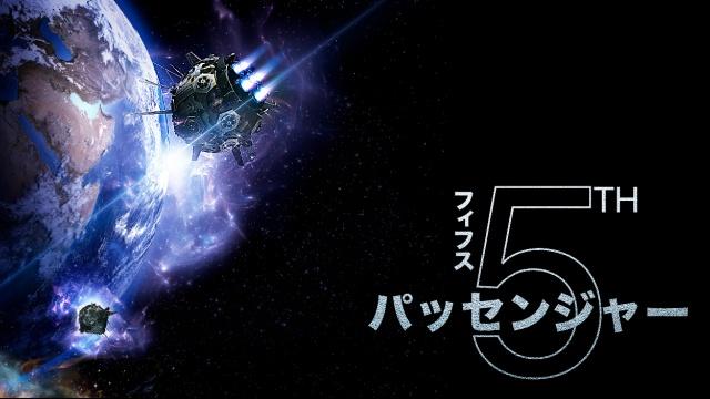 【SF映画 おすすめ】フィフス・パッセンジャー
