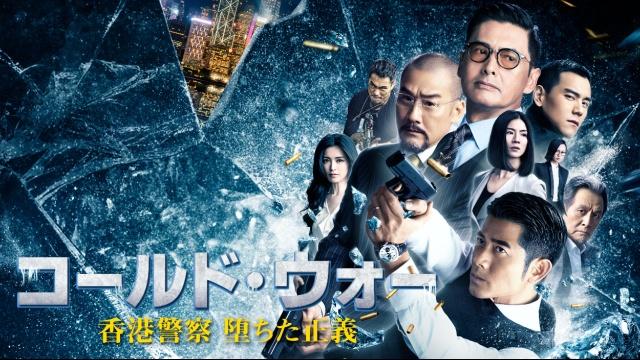 【アクション映画 おすすめ】コールド・ウォー 香港警察 堕ちた正義