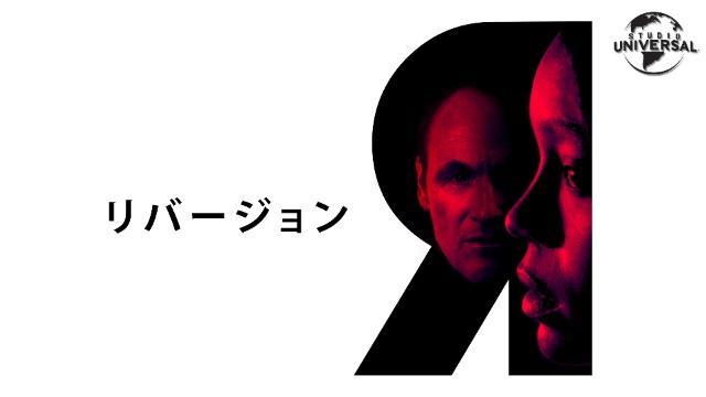 【SF映画 おすすめ】リバージョン