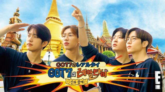 【海外 ドラマ 無料】GOT7のレアルタイ