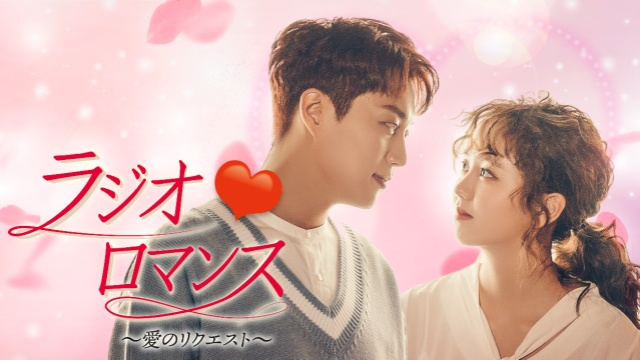 【コメディ 映画】ラジオロマンス~愛のリクエスト~