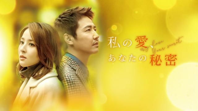 【韓国 映画】私の愛、あなたの秘密